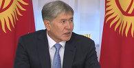 Атамбаев принял президента Азиатского банка развития Такехико Накао