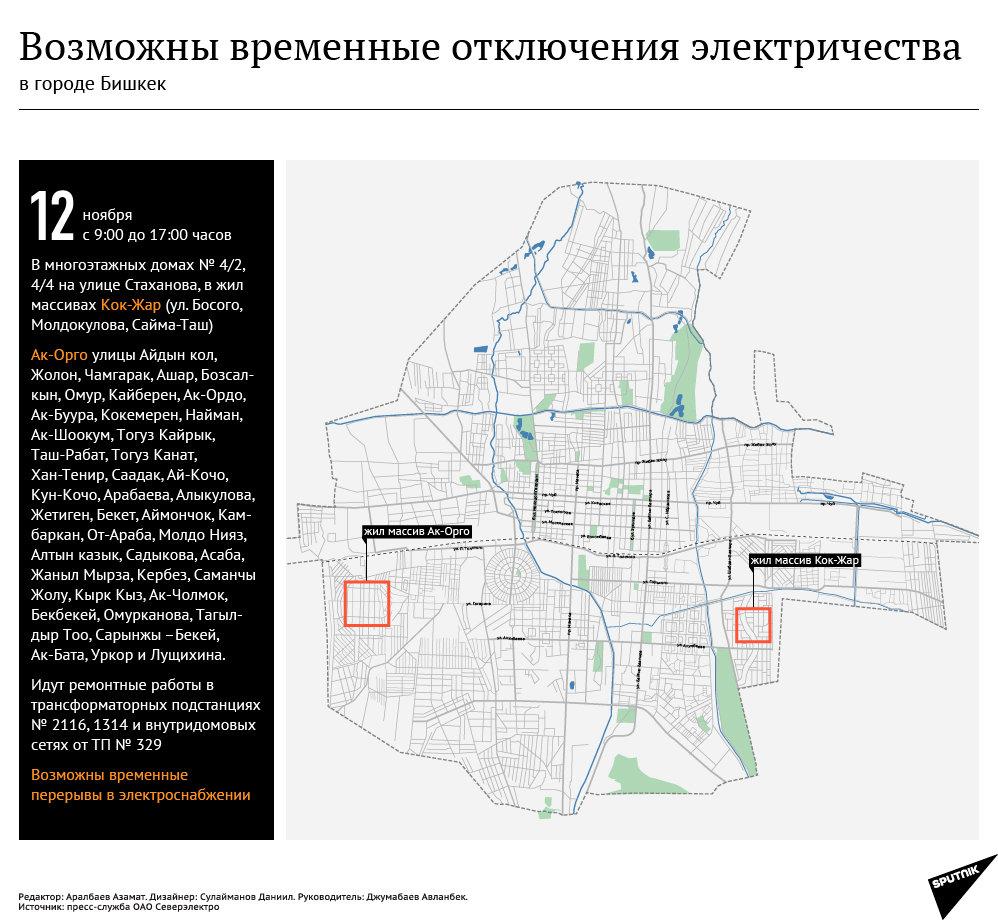 Возможны временные отключения электричества в городе Бишкеке