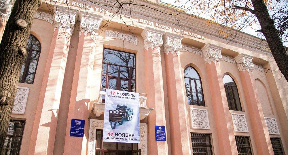 Дом кино Бишкеке, фасад