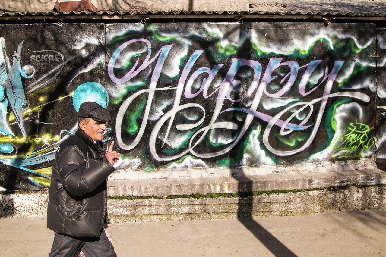 Счастье написали, а точнее, нарисовали, любители граффити на одной из стен.