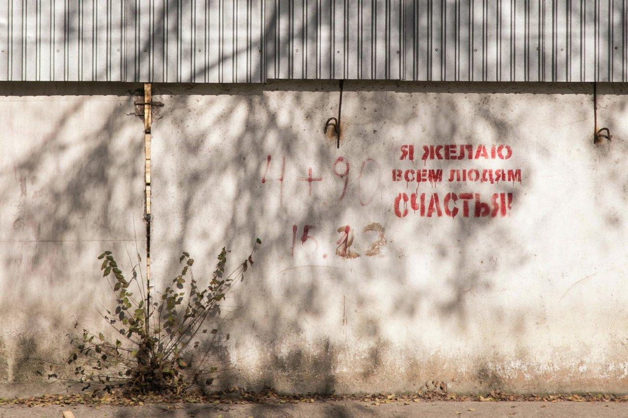 Счастливое решение простого математического примера. Теги из граффити в чистом виде.