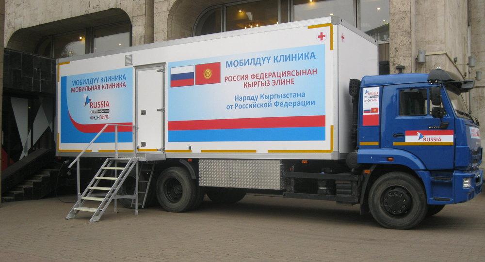 Россия передала Кыргызстану мобильную диагностическую клинику