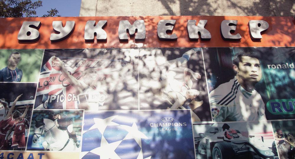Вывеска букмекерской конторы в Бишкеке