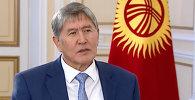 Атамбаев объяснил причины вступления Кыргызстана в Таможенный союз