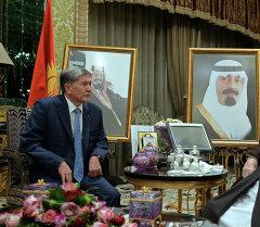Президент Алмазбек Атамбаев встретился с Королем Саудовской Аравии Абдаллой бин Абдель Азиз Аль Саудом