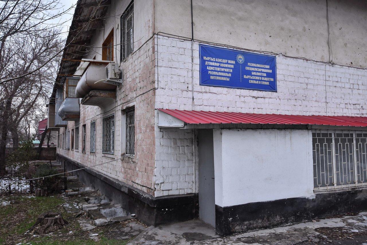 Республиканская Специализированная Библиотека Кыргызского Общества слепых и глухих