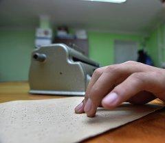 Шрифт Брайля - буквы на кончиках пальцев