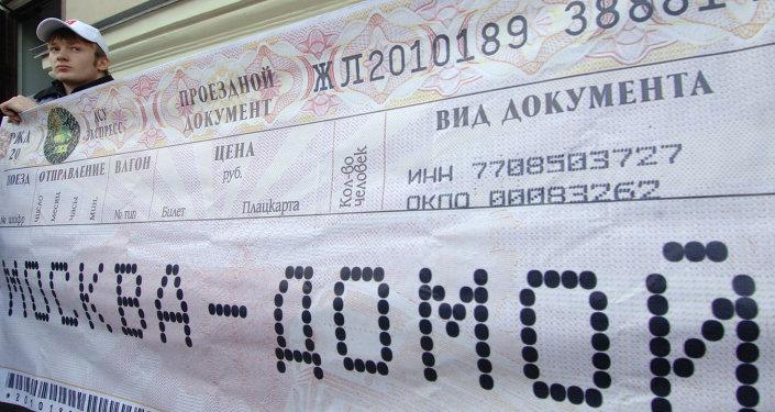 Акция «Молодой Гвардии Единой России» «Наши деньги — нашим людям!»