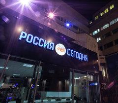 Вывеска международного информационного агентства Россия сегодня на территории агентства. Архивное фото