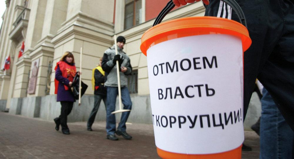 Акция Отмоем власть от коррупции! в Москве