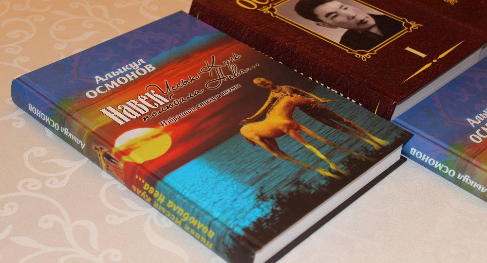 Сборники стихов Алыкула Осмонова. Архивное фото
