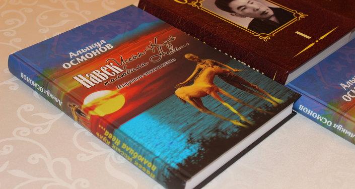 В Москве состоялась презентация сборника стихов Алыкула Осмонова