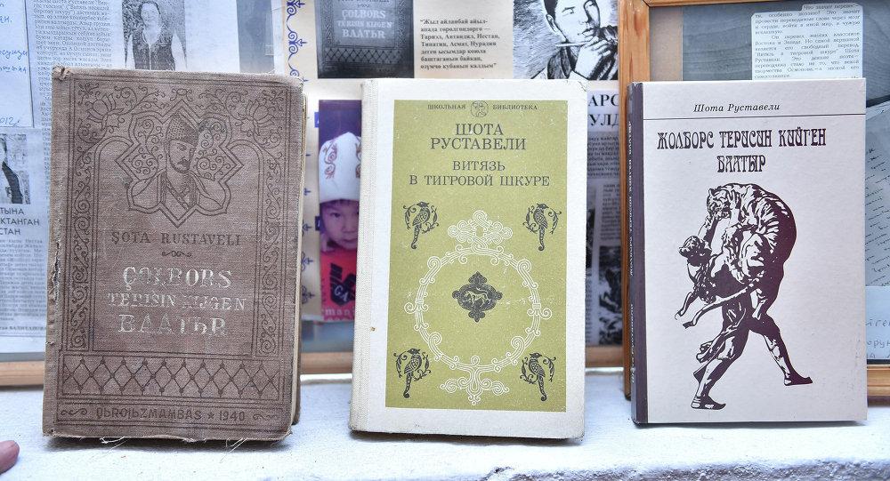 Книга Витязь в тигровой шкуре Шоты Руставели был переведен Алыкулом Осмоновым. Архивное фото