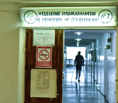 Бишкектеги травматология болуму. Архивдик сурот