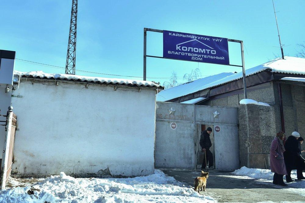 Благотворительный дом Коломто