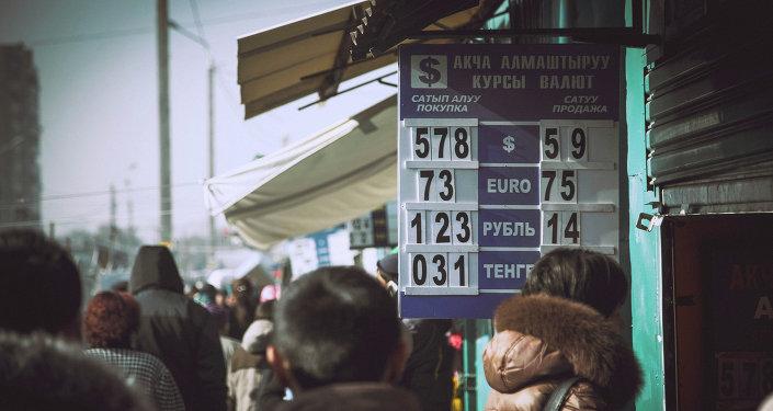 Обмен валют в Бишкеке