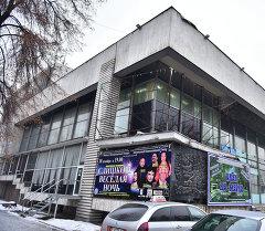 Государственный национальный русский театр драмы имени Чынгыза Айтматова. Архивное фото