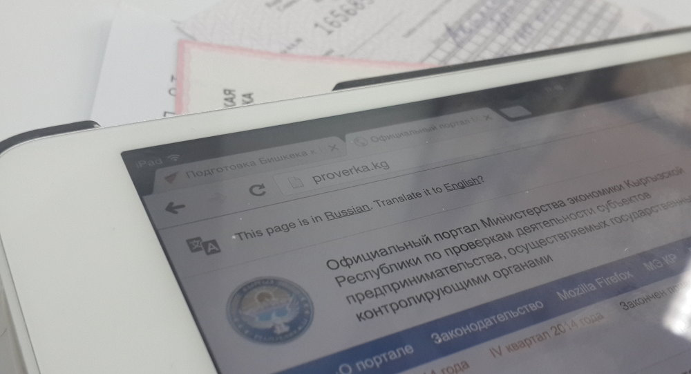 страница сайта www.proverka.kg