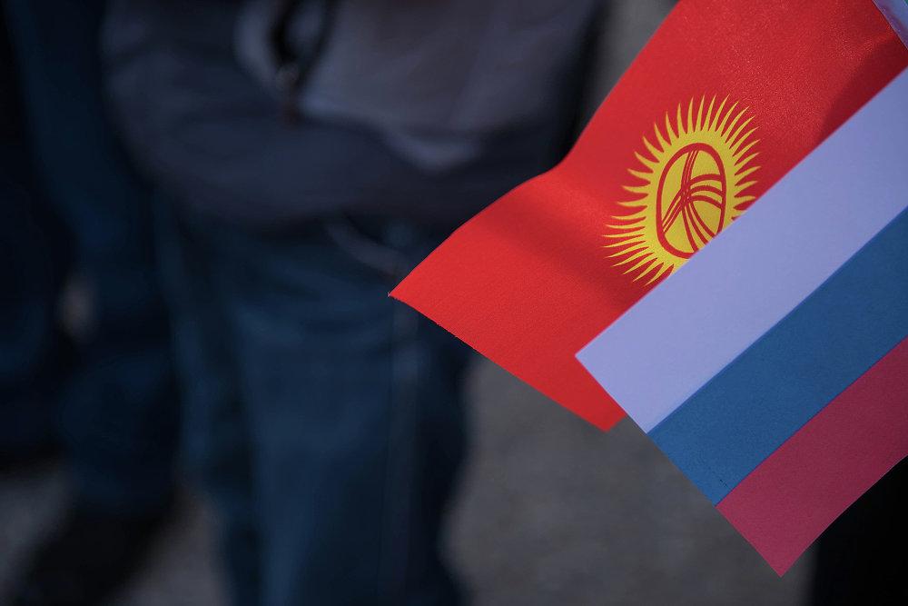 Сотрудничество между Кыргызстаном и Россией.