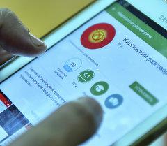 Мобильное приложение Кыргызский разговорник