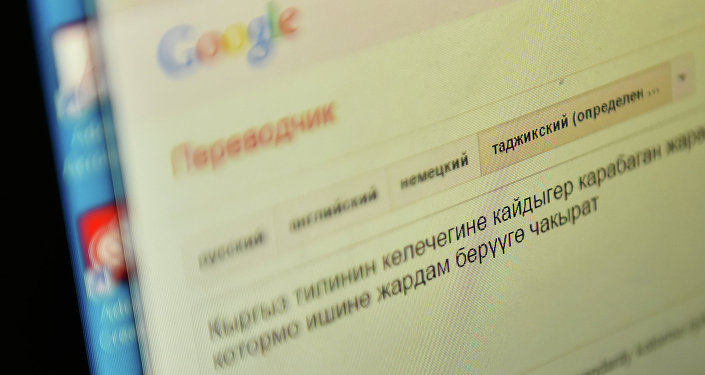 Страница google translate