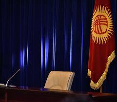 Архивное фото кресла президента Алмазбека Атамбаева на пресс-конференциях