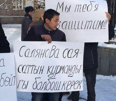 Башкы прокурор Салянованы колдогон митинг өтүп жатат