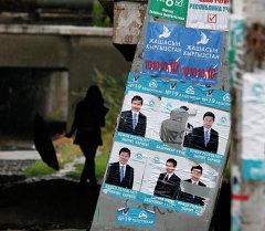 Предвыборная агитация накануне парламентских выборов. Архивное фото