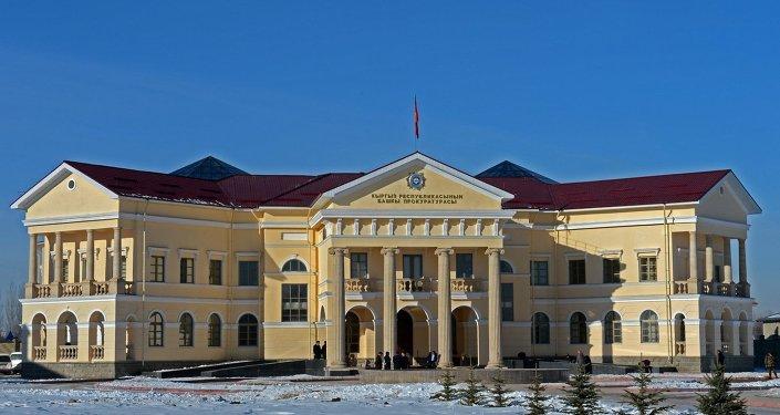 Здание Генеральной прокуратуры Кыргызской Республики. Архивное фото