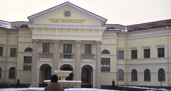 Здание Генеральной прокуратуры Кыргызской Республики