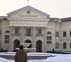 Бишкек шаарындагы Башкы прокуратура. Архивдик сүрөт