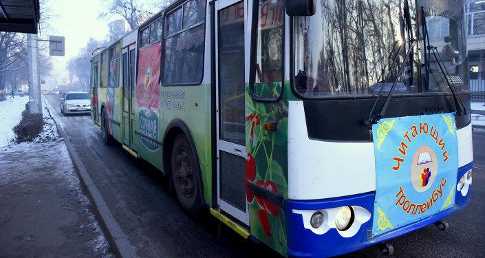 Читающий троллейбус