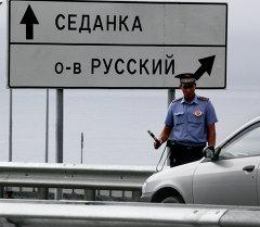 Пропускной режим на острове Русский, где пройдет саммит АТЭС