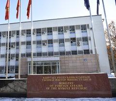 Здание министерства иностранных дел Кыргызской Республики в городе Бишкек