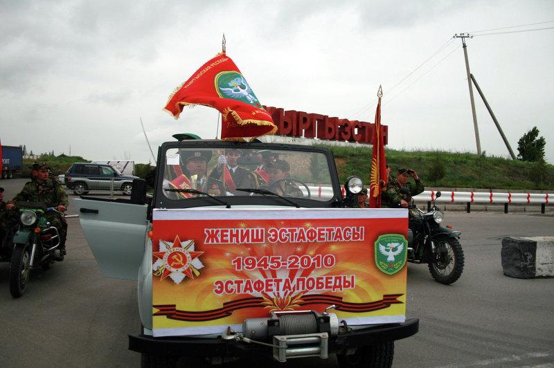 Эстафета Победы в честь 65-й годовщины Победы в Великой Отечественной войне в Кыргызстане. 2010 г.