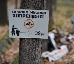 Табличка Свалка мусора запрещена