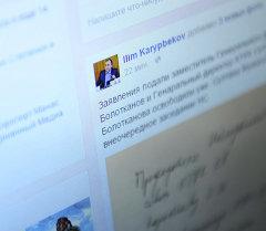 Страничка фейсбук Илима Карыпбекова