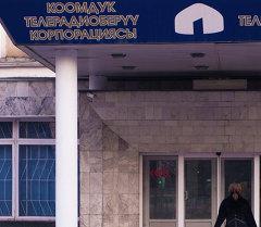 Здание ОТРК