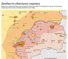 Новое перемирие в Донбассе Кырг