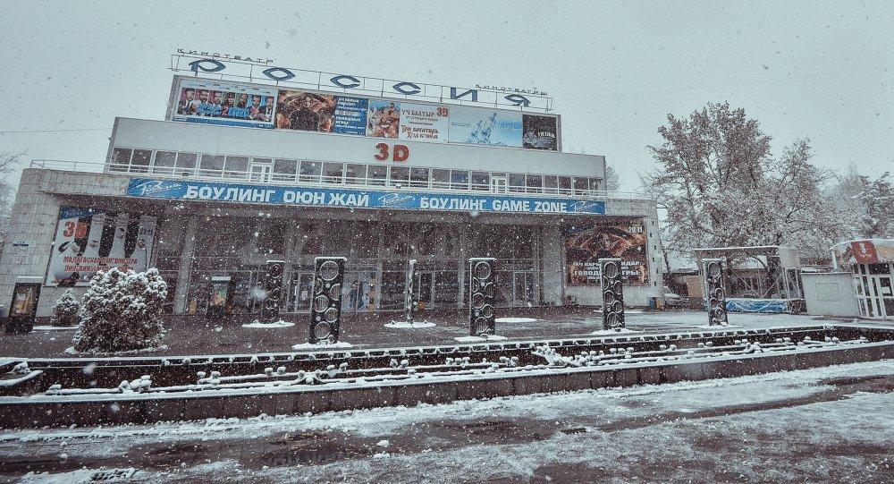 Кинотеатр Россия. Архивдик сүрөт