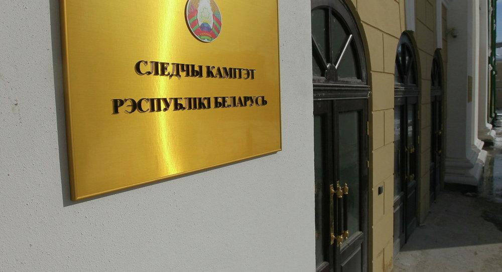 Вывеска следственного комитета Республики Белоруссия