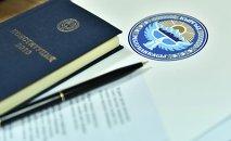Конституция и герб Кыргызской Республики. Архивное фото