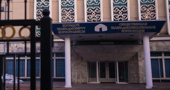 Здание КТРК