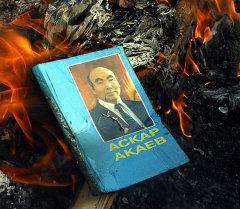 Книга первого президента Аскар Акаева горит в огне во время беспорядков в Кыргызстане. Архивное фото