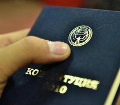Кыргыз Республикасынын конституциясы. Архив