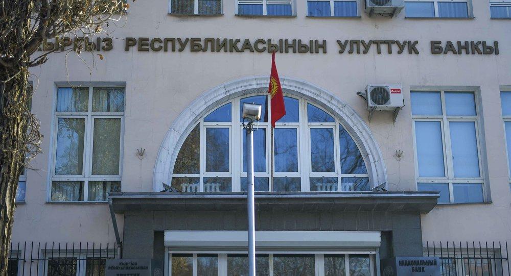 Нацбанк киргизии последние новости на рынке форекс
