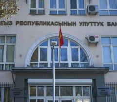 Здание национального банка Кыргызской Республики. Архивное фото