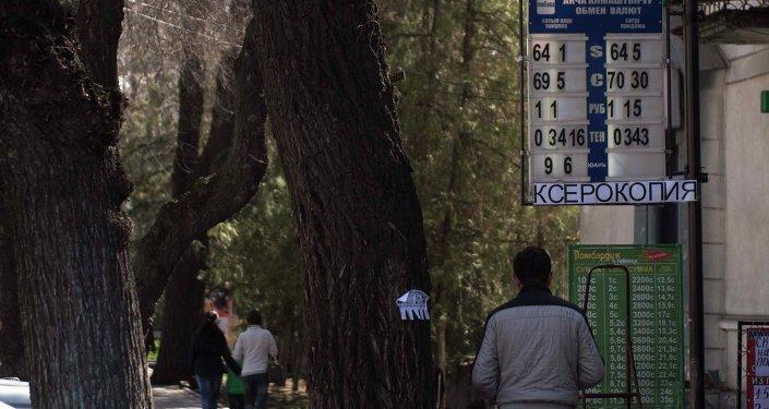 Штендер обменного пункта в Бишкеке