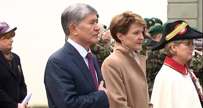 Гимн Кыргызстана звучал в резиденции президента Швейцарии