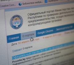 Снимок экрана официального портал министерства экономики по проверкам деятельности субъектов предпринимательства